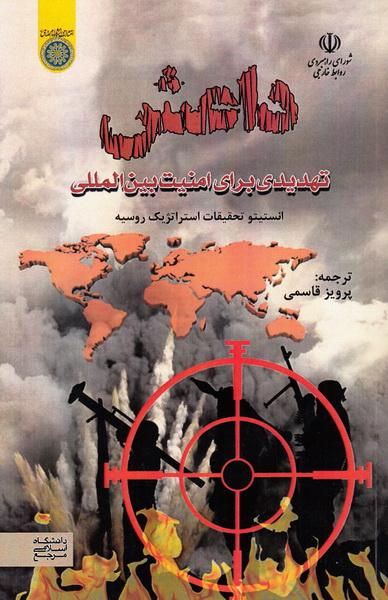 داعش؛ تهدیدی برای امنیت بین المللی