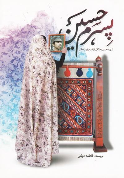پسرم حسین؛ شهید حسین مالکی نژاد به روایت مادر