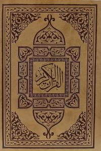قرآن کریم (ترجمه زیر - جلد چرم)