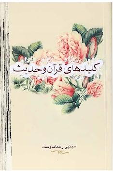 کلیدهای قرآن و حدیث