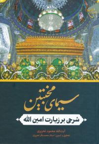 سیمای مخبتین: شرحی بر زیارت امین الله