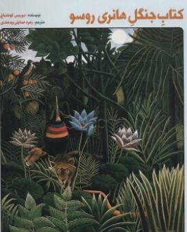کتاب جنگل هانری روسو