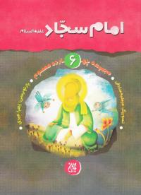 مجموعه چهارده معصوم 6: امام سجاد علیه السلام