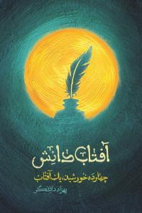 آفتاب دانش: چهارده خورشید، یک آفتاب