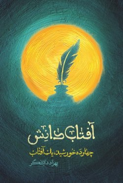 چهارده خورشید و یک آفتاب: آفتاب دانش (روایت داستانی زندگی امام محمد باقر (ع))