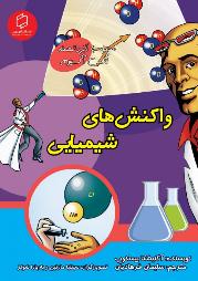 علوم تصویری؛ واکنش های شیمیایی