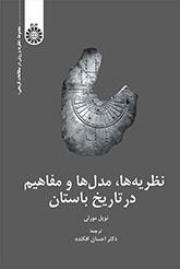 نظریه ها مدل ها، و مفاهیم در تاریخ باستان