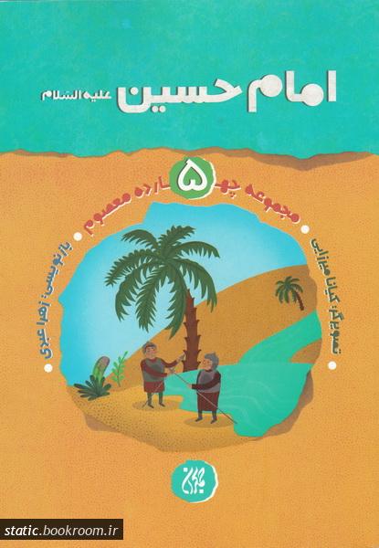 مجموعه چهارده معصوم 5: امام حسین علیه السلام