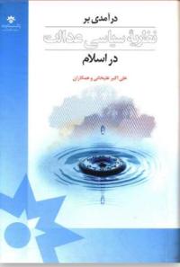 درآمدی بر نظریه سیاسی عدالت در اسلام