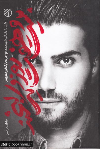 بیست و هفت روز و یک لبخند: روایتی از زندگی شهید مدافع حرم بابک نوری هریس