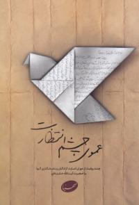 عموی چشم انتظارت: چند روایت از دوران اسارت آزادگان و نامه نگاری آنها با حضرت آیت الله خامنهای