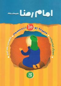 مجموعه چهارده معصوم 10: امام رضا علیه السلام