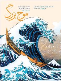 کتابی کوچک با الهام از هنرمندی بزرگ - جلد چهارم: موج بزرگ