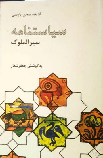 گزیده سخن پارسی: گزیده سیاست نامه (سیرالملوک)