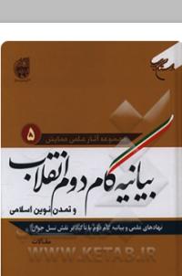 مجموعه آثار علمی همایش بیانیه گام دوم انقلاب و تمدن نوین اسلامی - جلد پنجم