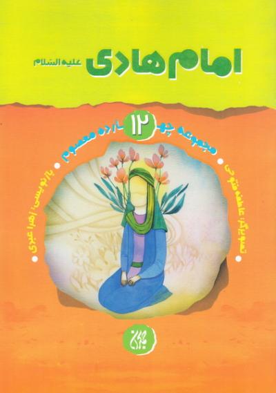 مجموعه چهارده معصوم 12: امام هادی علیه السلام