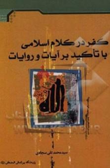 کفر در کلام اسلامی با تاکید بر آیات و روایات