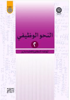 النحو الوظیفی - جلد دوم