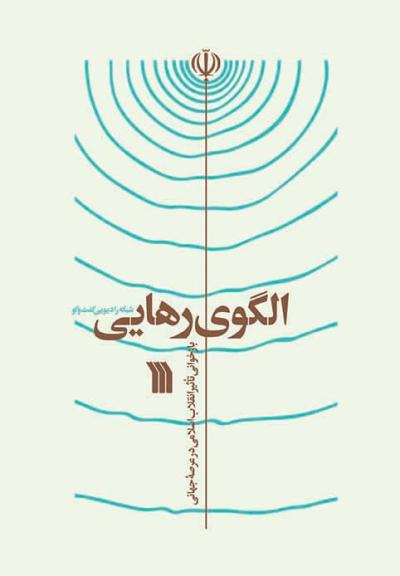 الگوی رهایی: بازخوانی تاثیر انقلاب اسلامی در عرصه جهانی