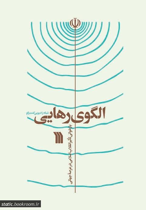 الگوی رهایی: شبکه رادیویی گفت و گو