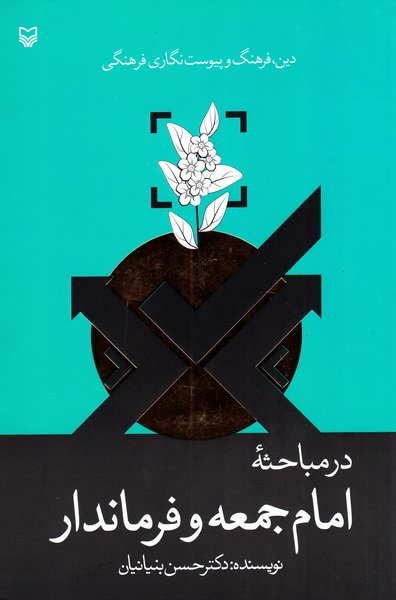 دین، فرهنگ و پیوست نگاری فرهنگی در مباحثه امام جمعه و فرماندار