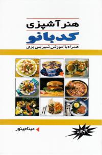 هنر آشپزی کدبانو