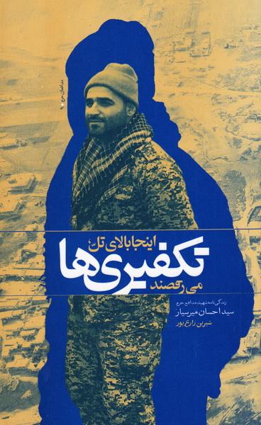 اینجا بالای تل تکفیری ها می رقصند: زندگینامه شهید مدافع حرم سید احسان میرسیار