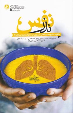 نذر نفس (خاطرات گروه های فعال شیرازی در مبارزه با ویرس کرونا)