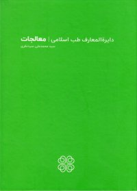 دایره المعارف طب اسلامی - معالجات