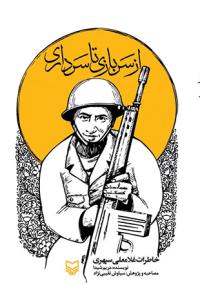 از سربازی تا سرداری: خاطرات غلامعلی سپهری