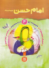 مجموعه چهارده معصوم 4: امام حسن علیه السلام
