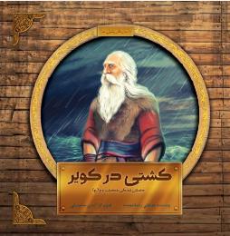 کشتی در کویر: داستان زندگی حضرت نوح (ع)