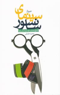 عبور از سینمای سانسور: تاملاتی در فیلم سازی غیر طبیعی ایران