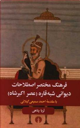 فرهنگ مختصر اصطلاحات دیوانی شبه قاره (عصر اکبر شاه)