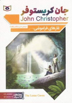 جان کریستوفر: غارهای فراموشی (جیبی)