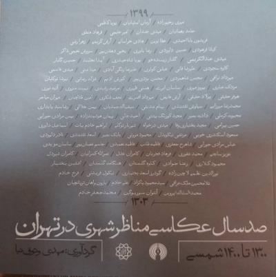 صد سال عکاسی مناظر شهری در تهران: 1300 تا 1400 شمسی