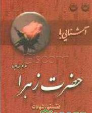 آشنایی با حضرت زهرا: فضیلت ها، شهادت