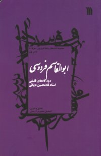 ابوالقاسم فردوسی؛ دیدگاه های فلسفی استاد غلامحسین دینانی