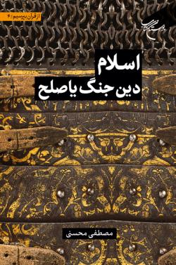 اسلام دین جنگ یا صلح