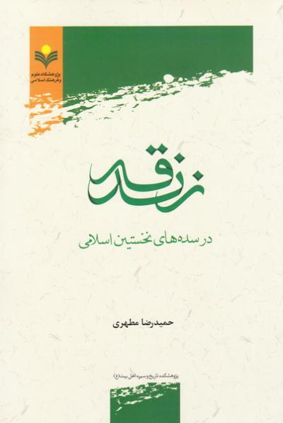 زندقه در سده های نخستین اسلامی