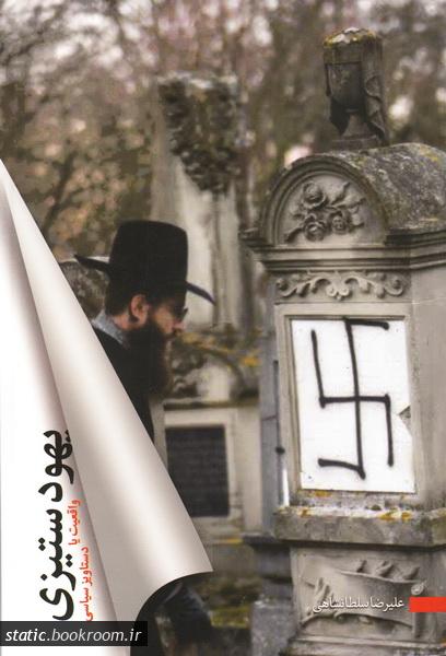 یهودستیزی «آنتی سمیتیسم»: واقعیت یا دستاویز سیاسی