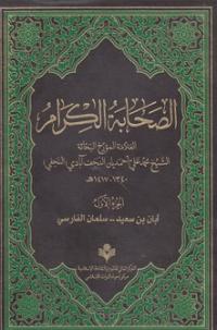 الصحابه الکرام (دوره 3 جلدی)