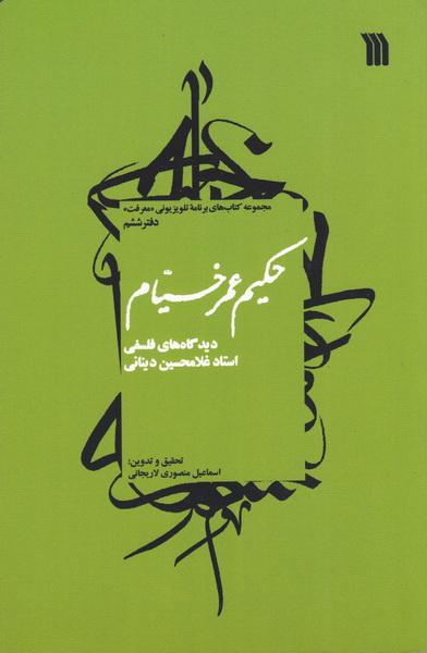حکیم عمر خیام؛ دیدگاه های فلسفی استاد غلامحسین دینانی