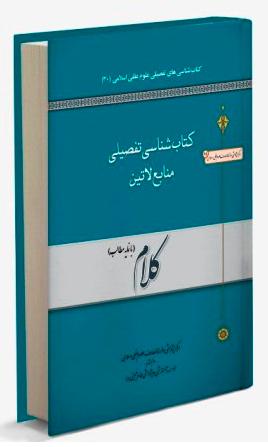 کتاب شناسی منابع لاتین کلام (دوره دو جلدی)