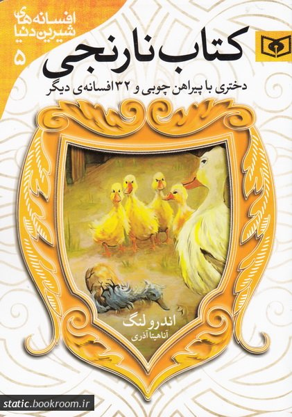 افسانه های شیرین دنیا 5: کتاب نارنجی؛ دختری با پیراهن چوبی و 32 افسانه دیگر (جیبی)