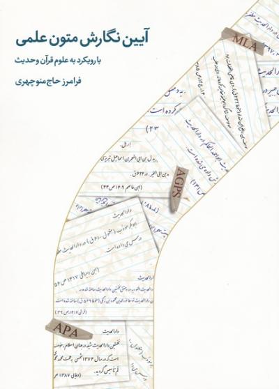 آیین نگارش متون علمی با رویکرد به علوم قرآن و حدیث