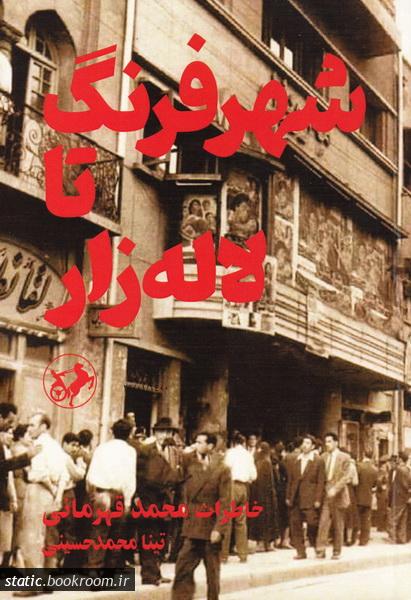شهر فرنگ تا لاله زار: خاطرات محمد قهرمانی