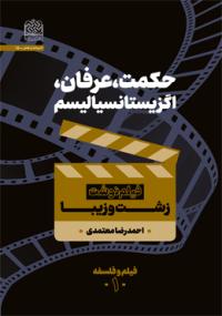 حکمت، عرفان، اگزیستانسیالیسم: فیلم نوشت زشت و زیبا
