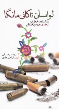 لواسان تا کانی مانگا: زندگینامه و خاطرات سردار شهید مهدی خندان