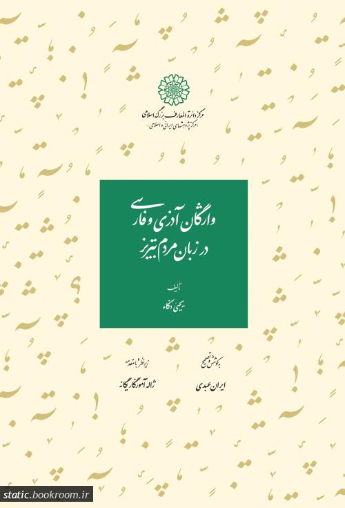 واژگان آذری و فارسی در زبان مردم تبریز